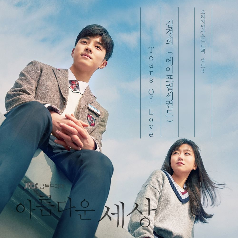 Kim Kyung Hee (April 2nd) – Beautiful World  OST Part 3