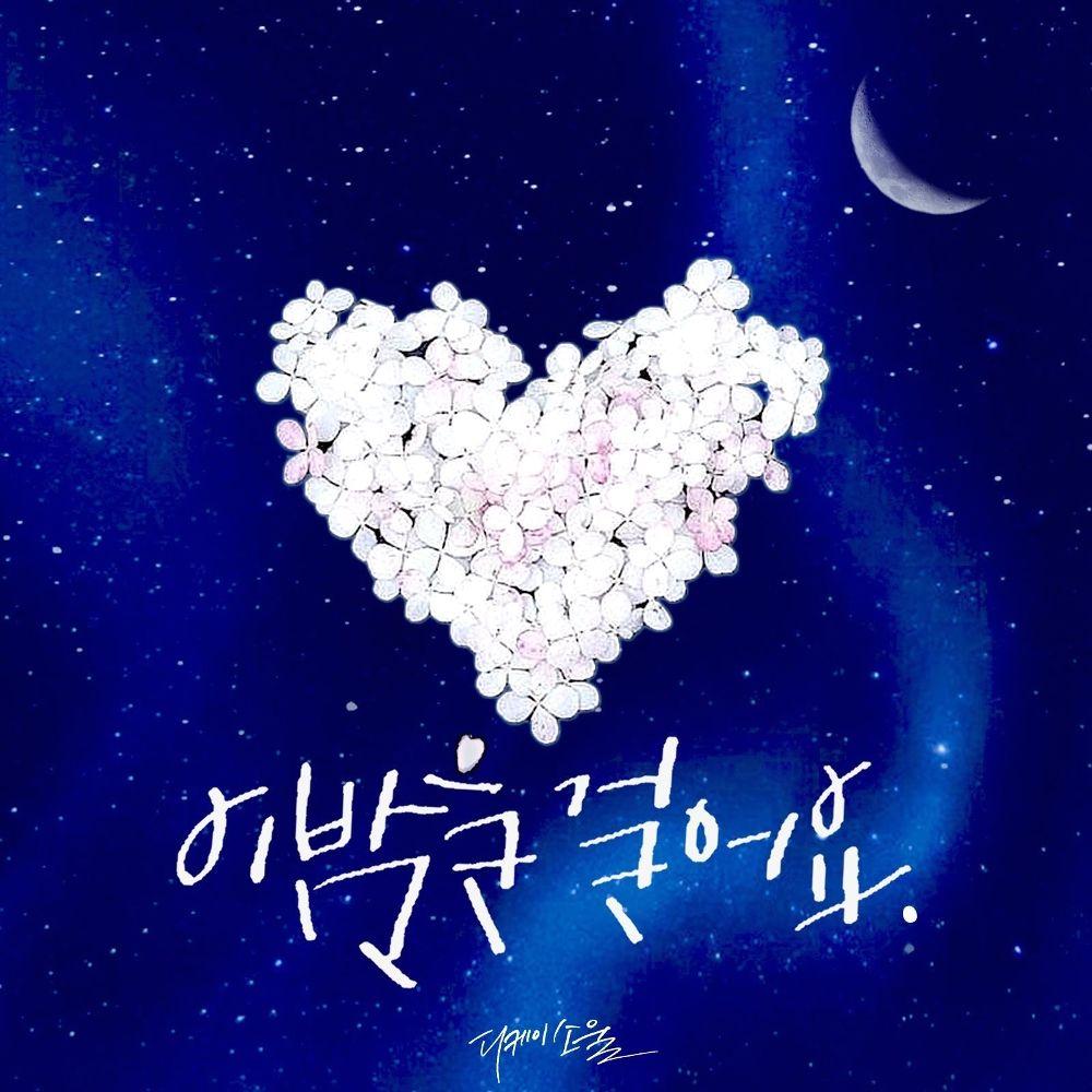 DKSOUL – 이 밤을 걸어요 (一場春夢) – Single