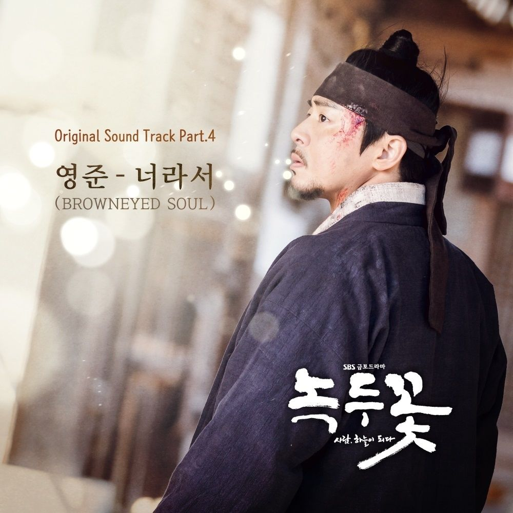 Young Jun (BROWN EYED SOUL) – The Nokdu Flower OST Part.4