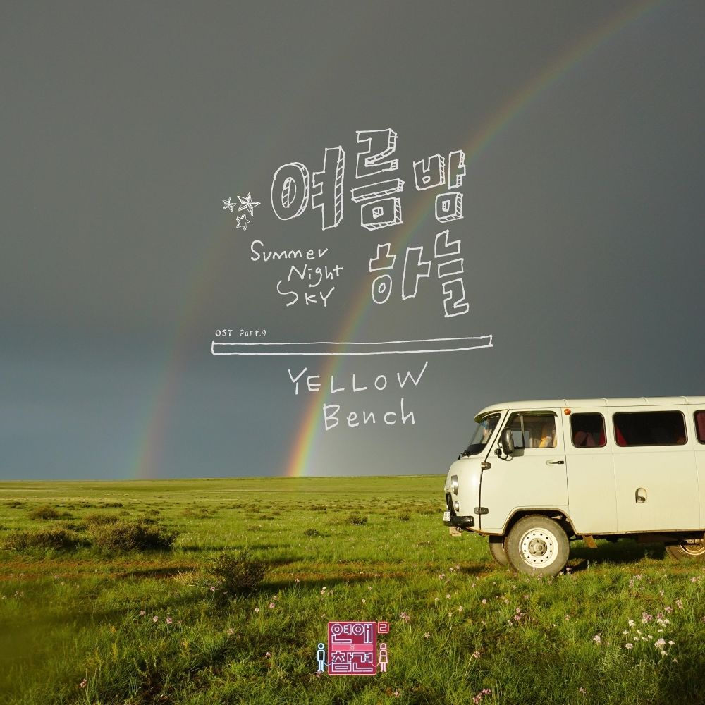 Yellow Bench – Love Interference Season2 OST – Part.9