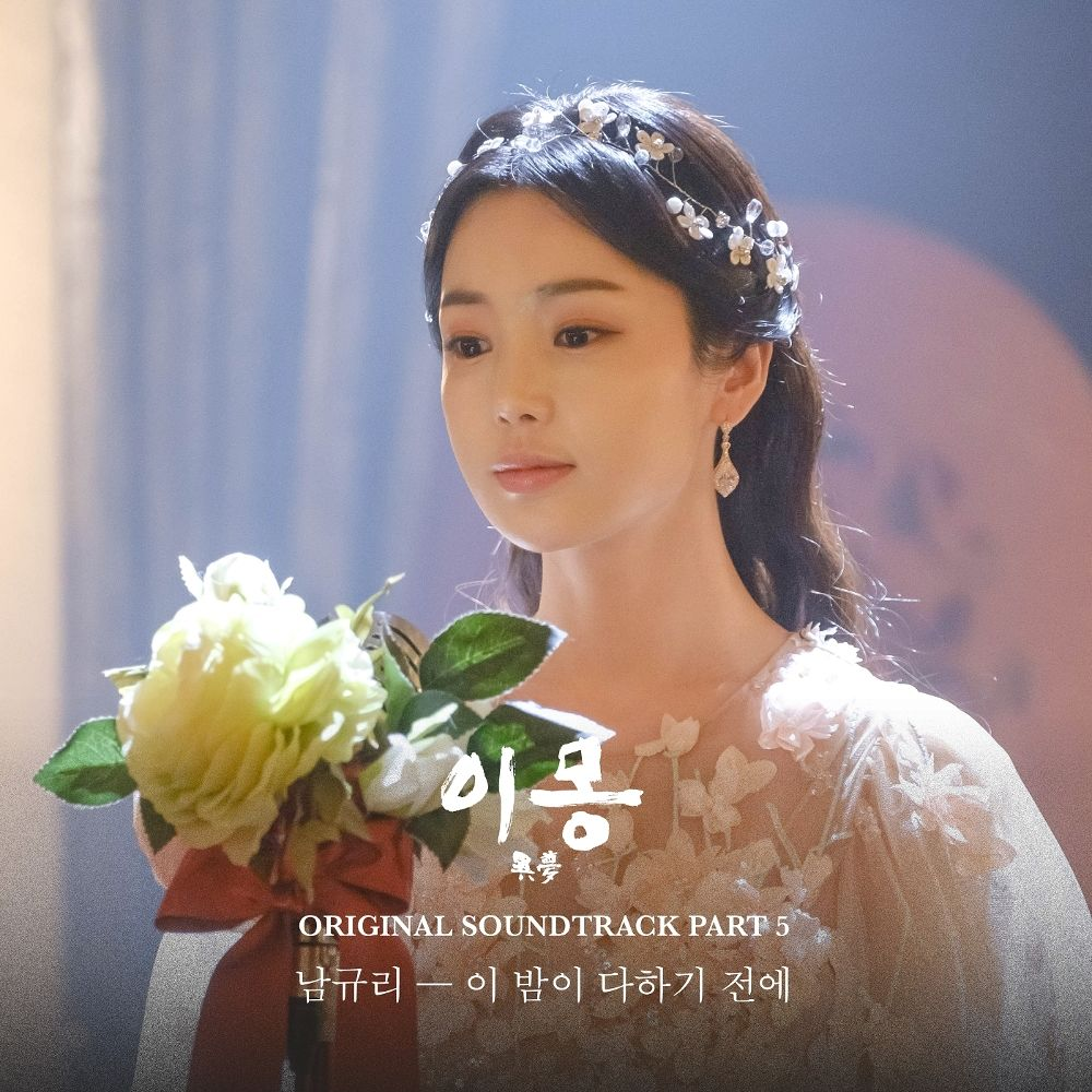 Nam Gyu Ri – Different Dreams OST Part 5