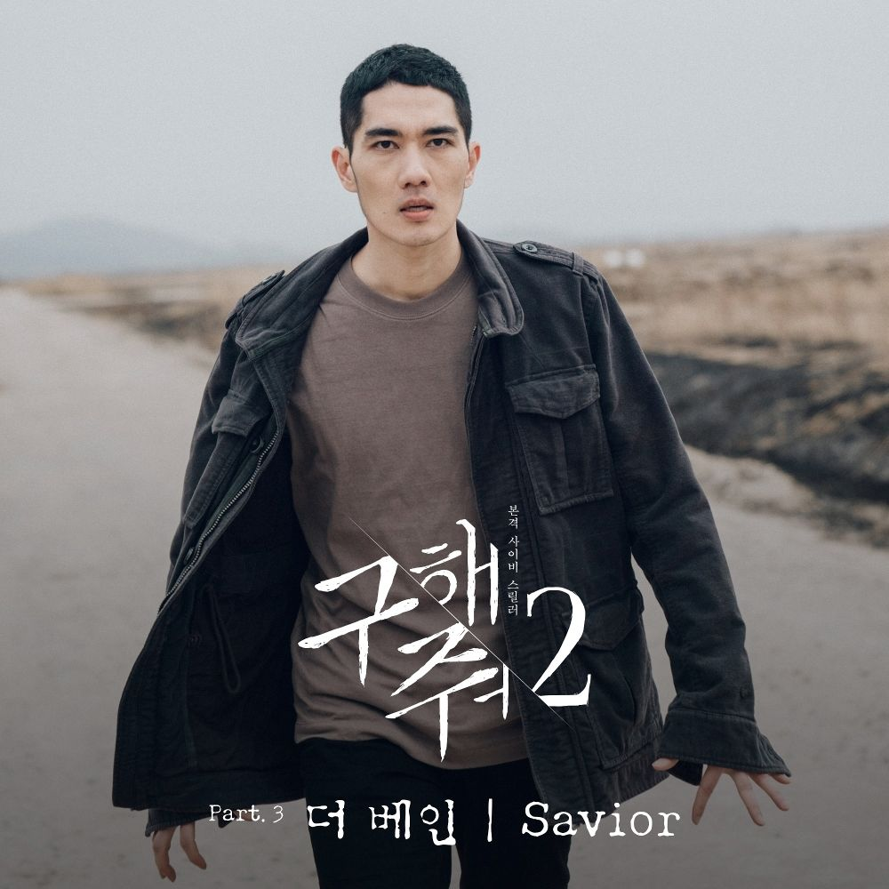 The Vane – Save Me 2 OST Part 3