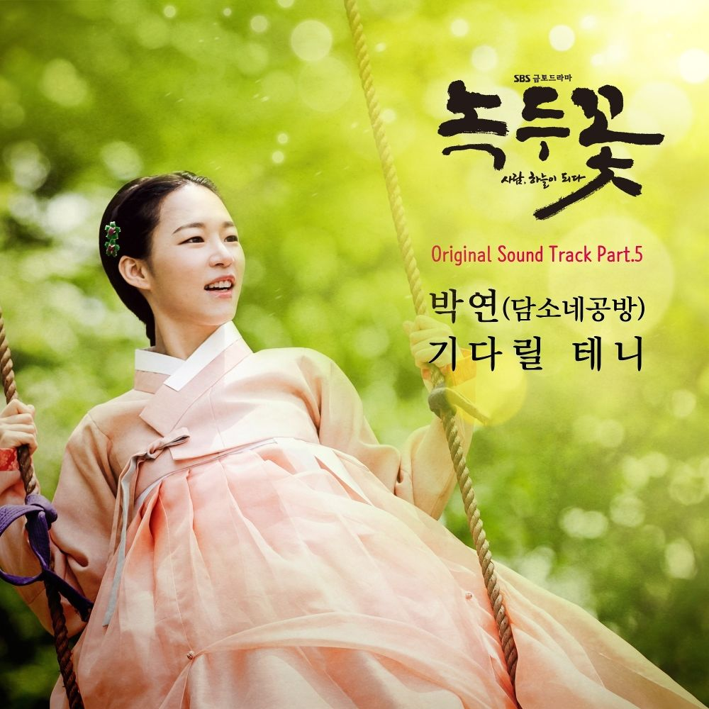 PARK YEON (DamSoNe GongBang) – The Nokdu Flower OST Part 5