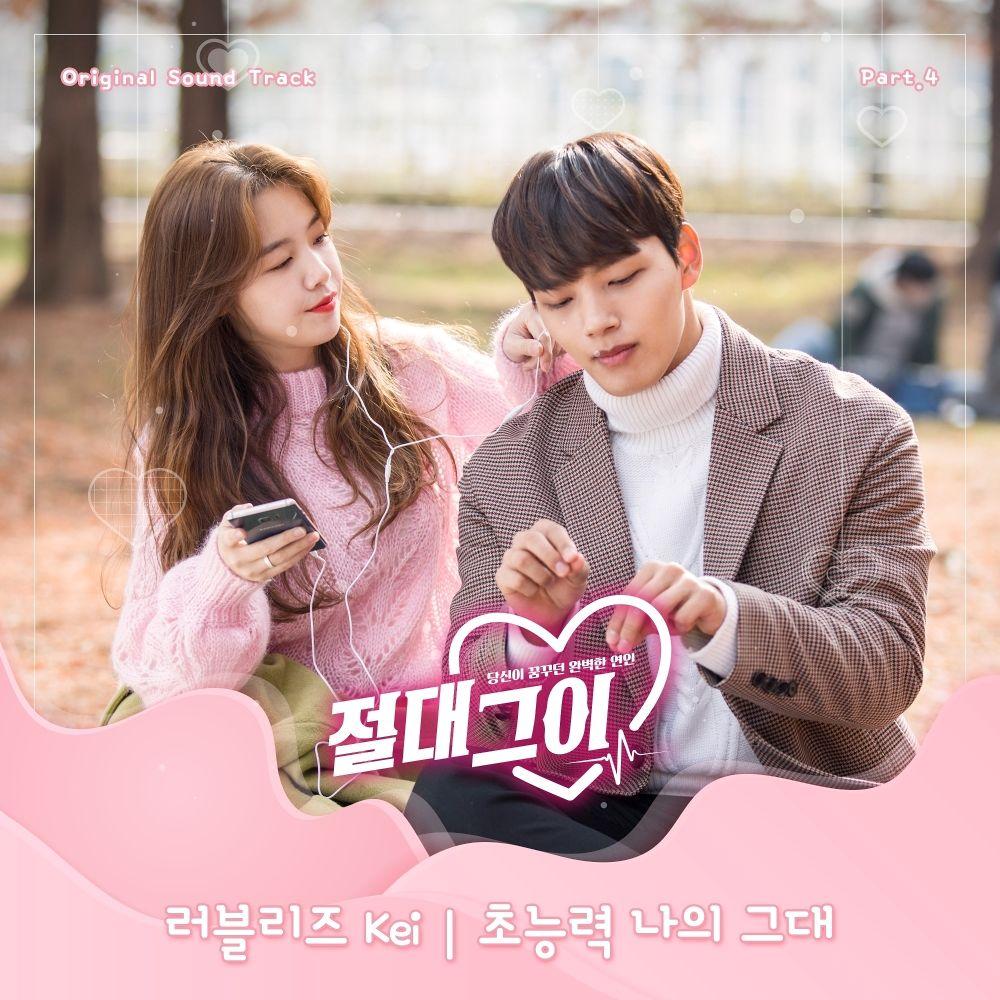 KEI (LOVELYZ) – My Absolute Boyfriend OST Part 4