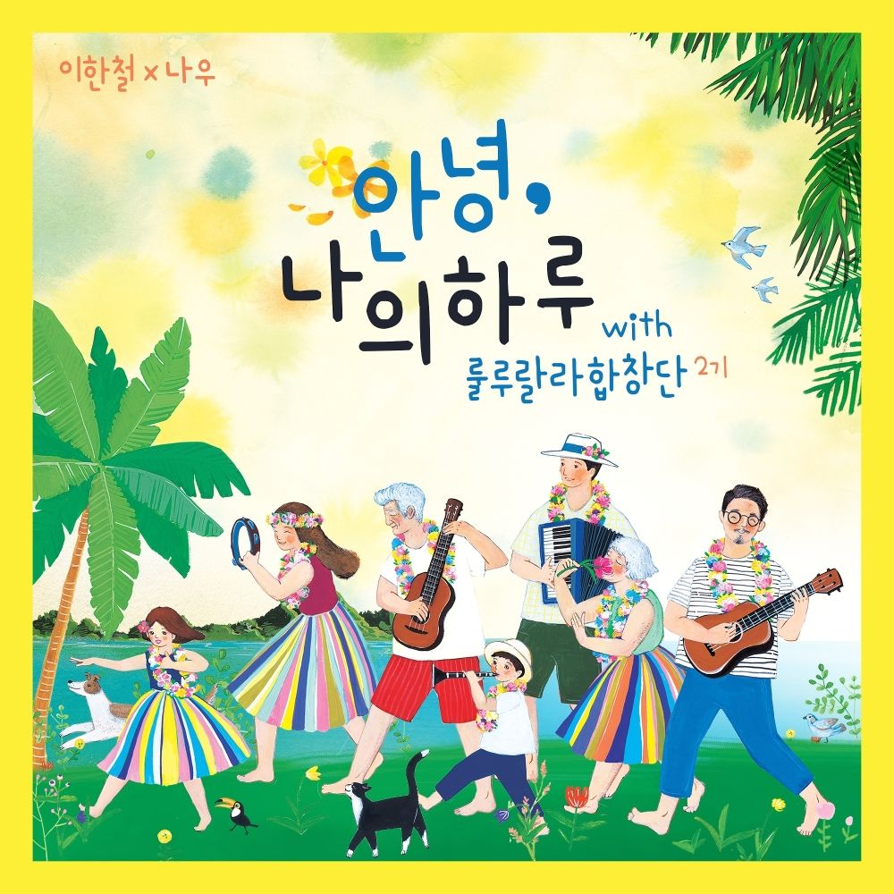 Lee Han ChulXNow – Hi My Day – Single
