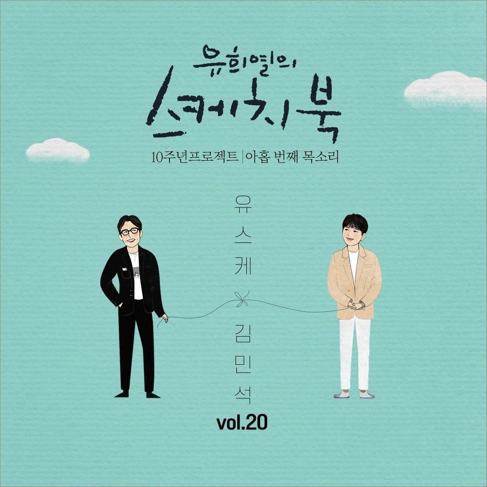 Kim Min Seok – Yoo Hee Yeol's Sketchbook 10th Anniversary Project: 9th Voice 'Sketchbook x Kim Min Seok' Vol.20 – Single