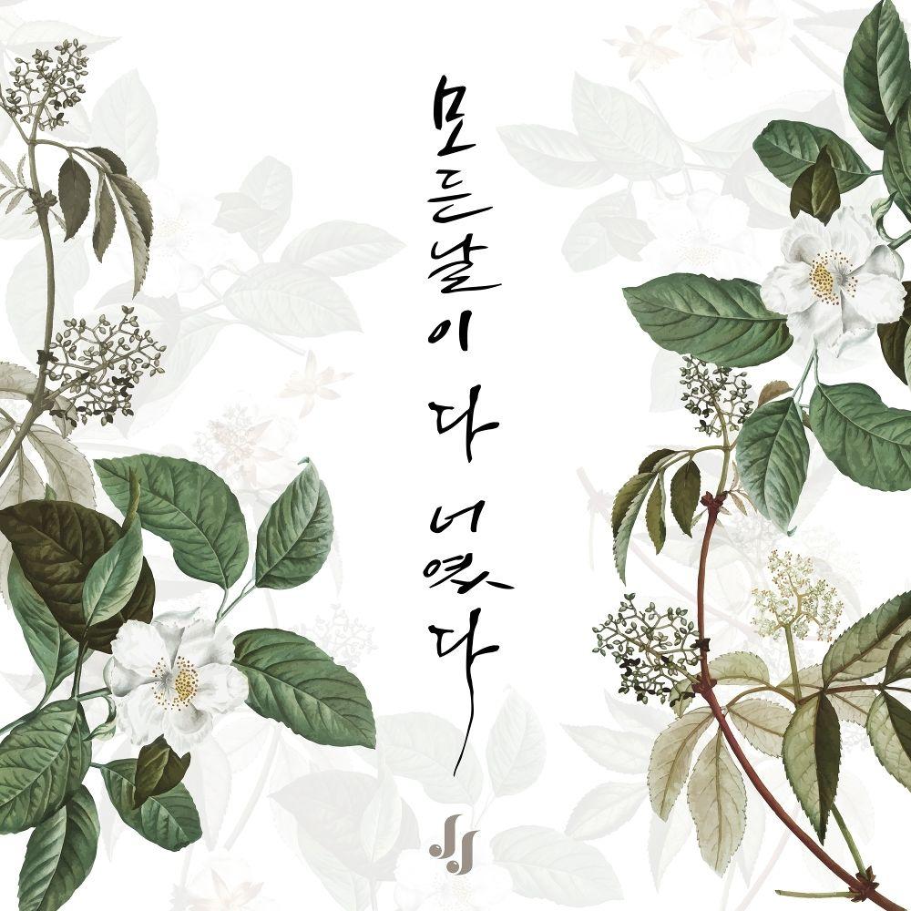 JIN JU – 모든 날이 다 너였다 – Single
