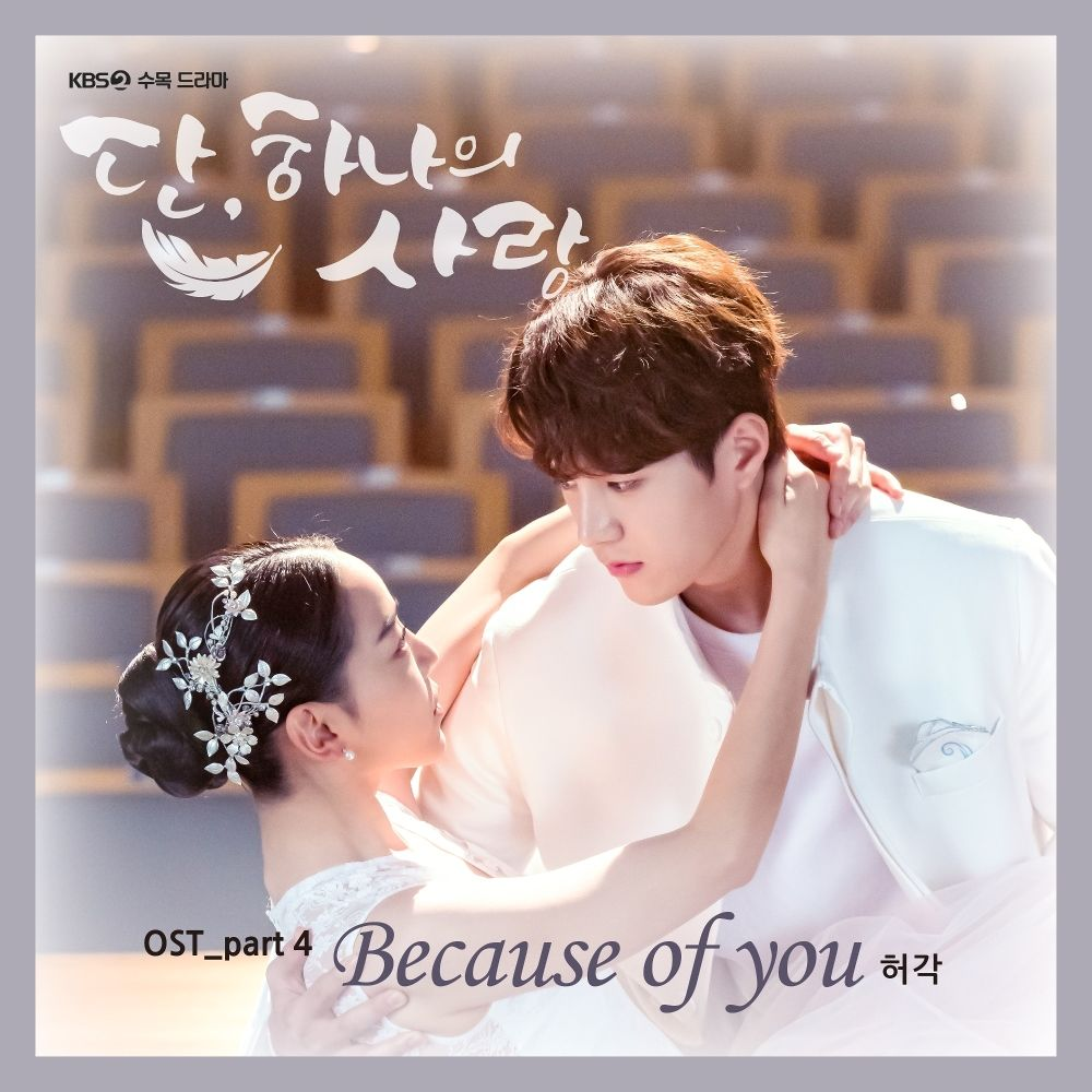 Huh Gak – Angel's Last Mission OST Part.4