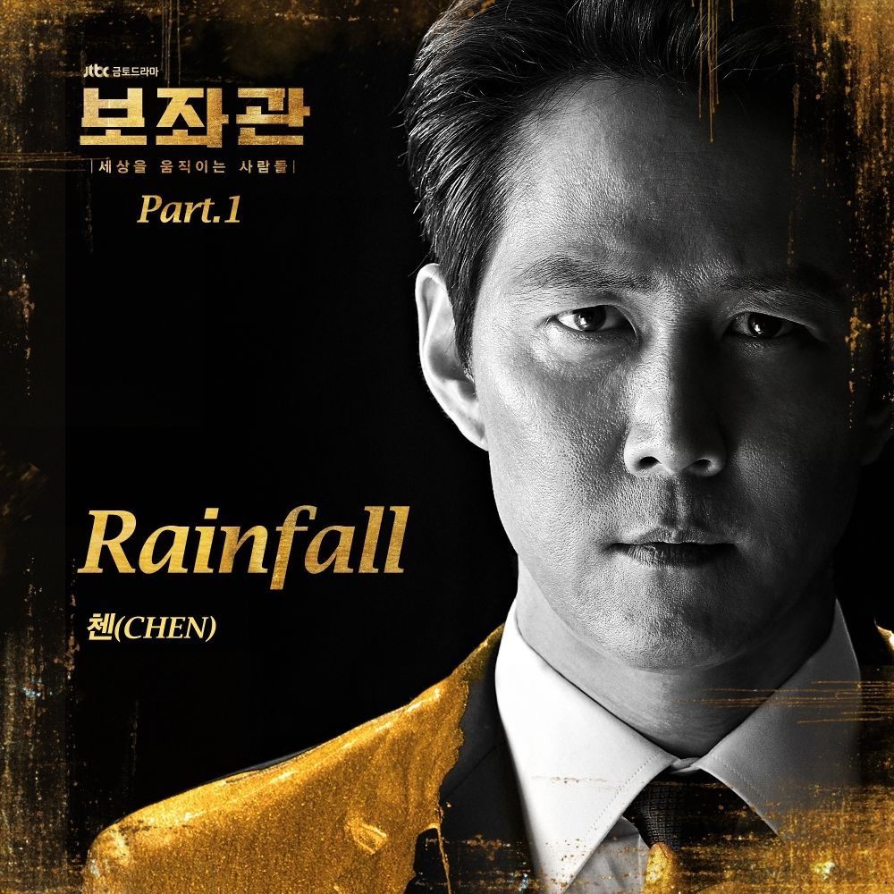 CHEN – Chief of Staff OST Part.1