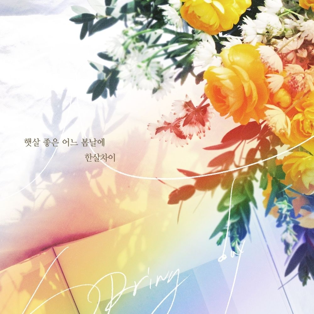 Oneyears – Home for Summer OST Part 9