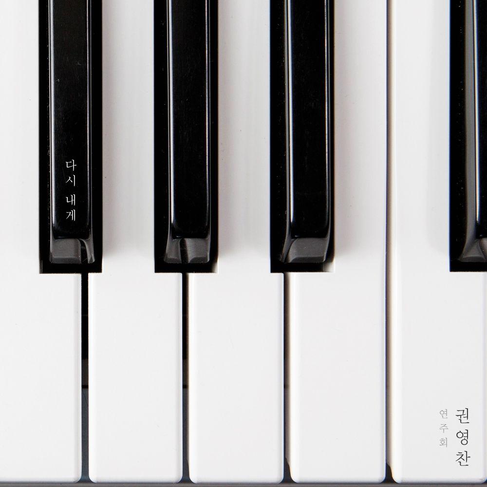 Youngchan Kwon – 연주회 – EP