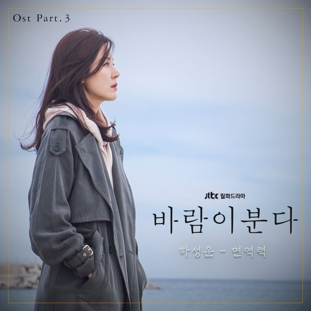HA SUNG WOON – The Wind Blows OST Part.3