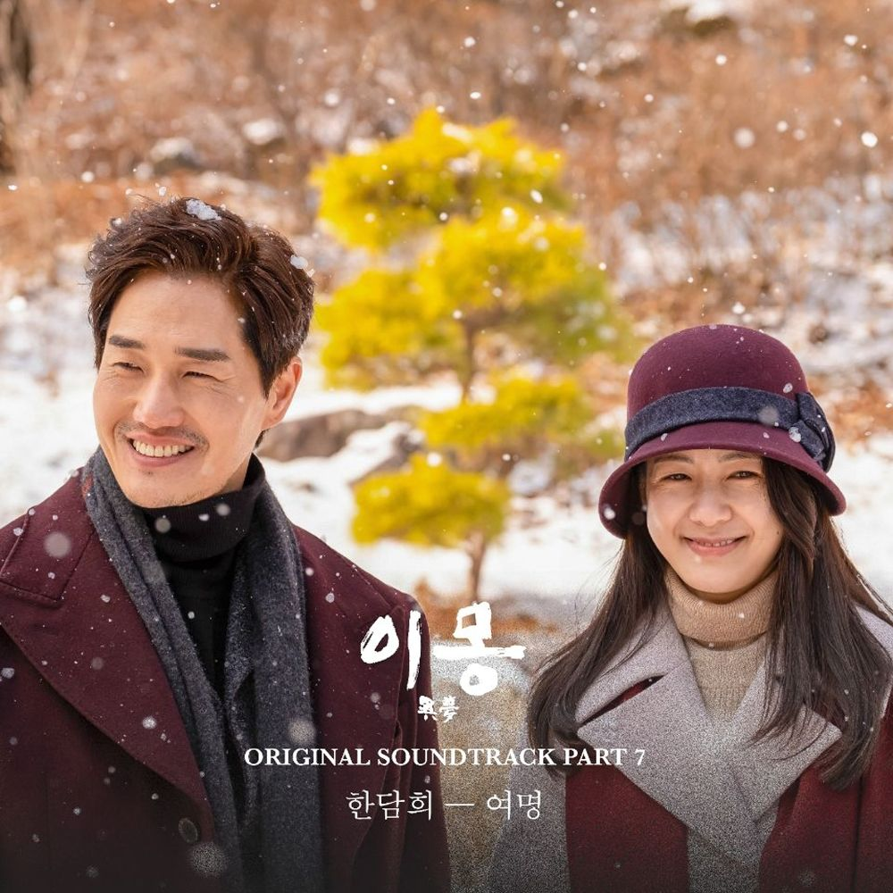 Han Dam Hee – Different Dreams OST Part.7