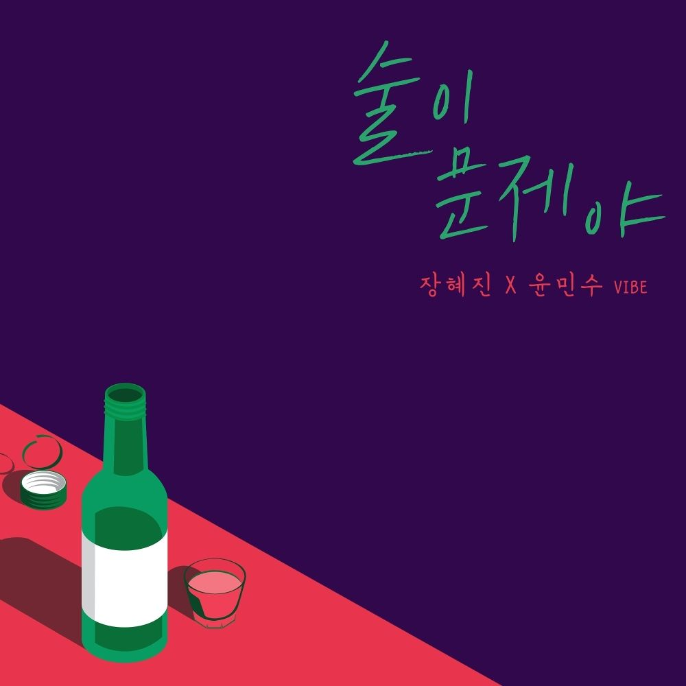 Jang Hye Jin, Yoon Min Soo – Drunk On Love – Single