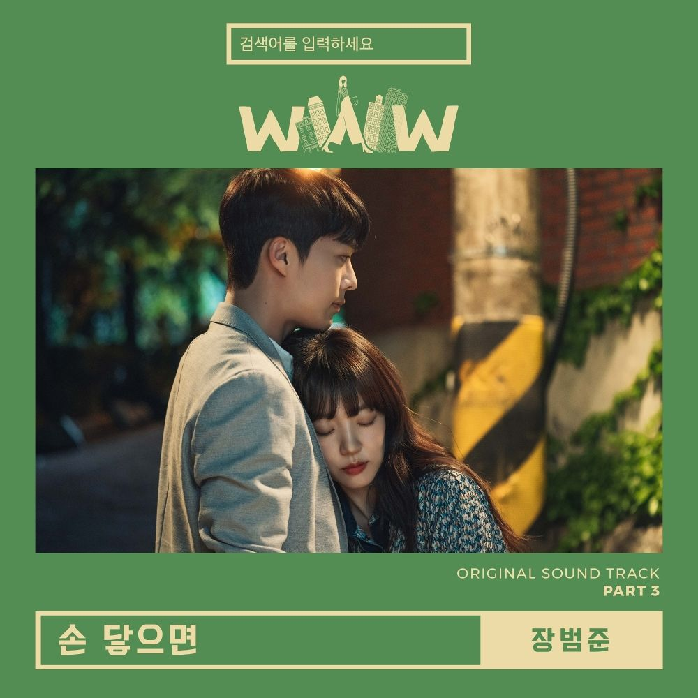 Jang Beom June – Search: WWW OST Part. 3