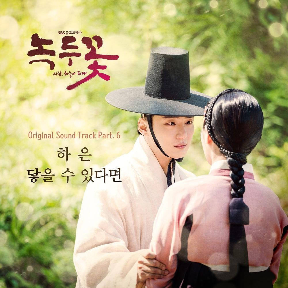 HAEUN – The Nokdu Flower OSTPart 6