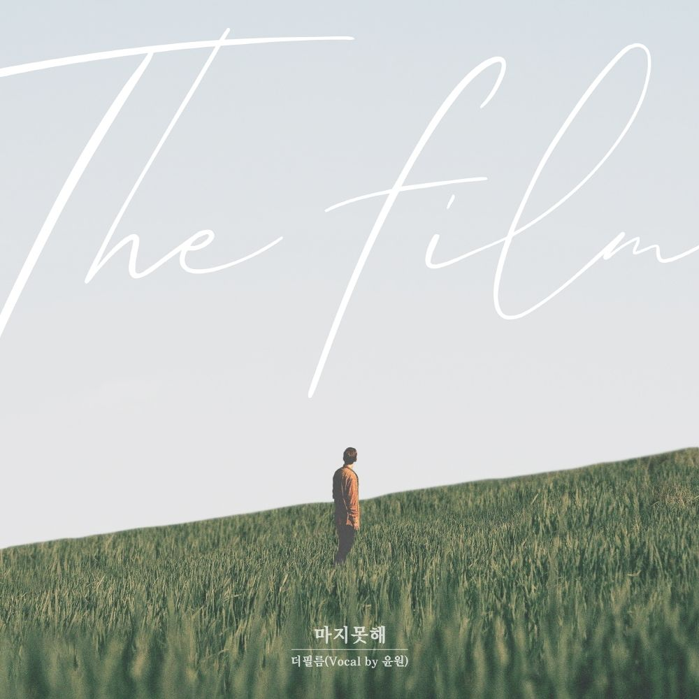 The Film, YOONWON – 마지못해 (Prod. 더필름 Vol.2) – Single
