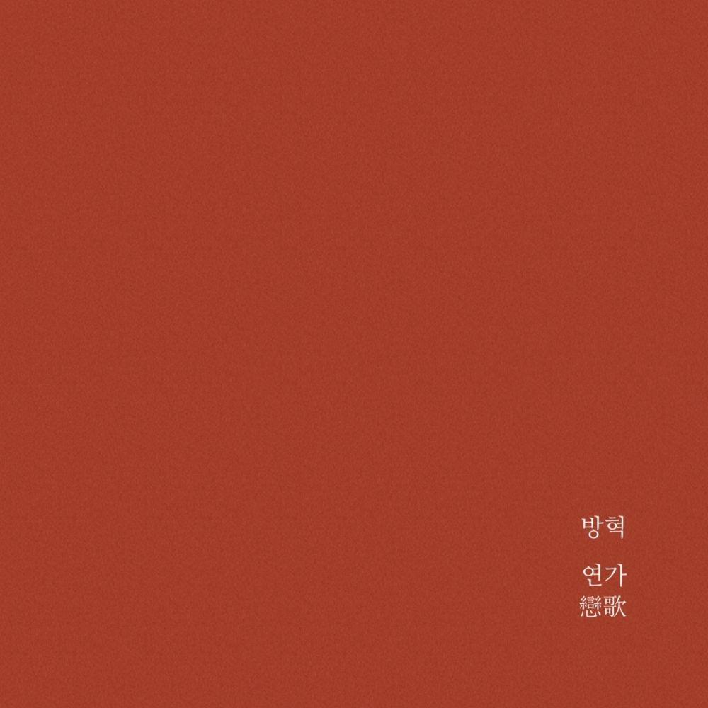 Bang Hyuk – 연가 戀歌