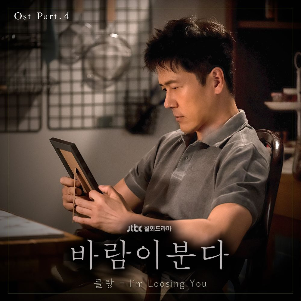 KLANG – The Wind Blows OST Part.4
