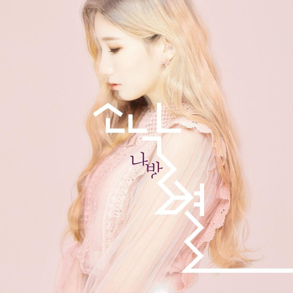 SoNakByul – 나방 – Single