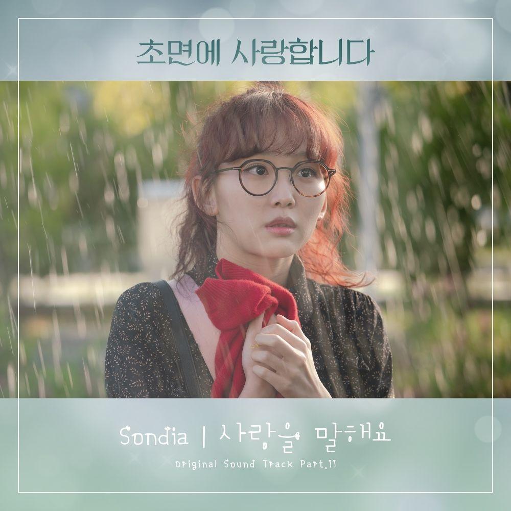 Sondia – The Secret Life of My Secretary OST Part 11