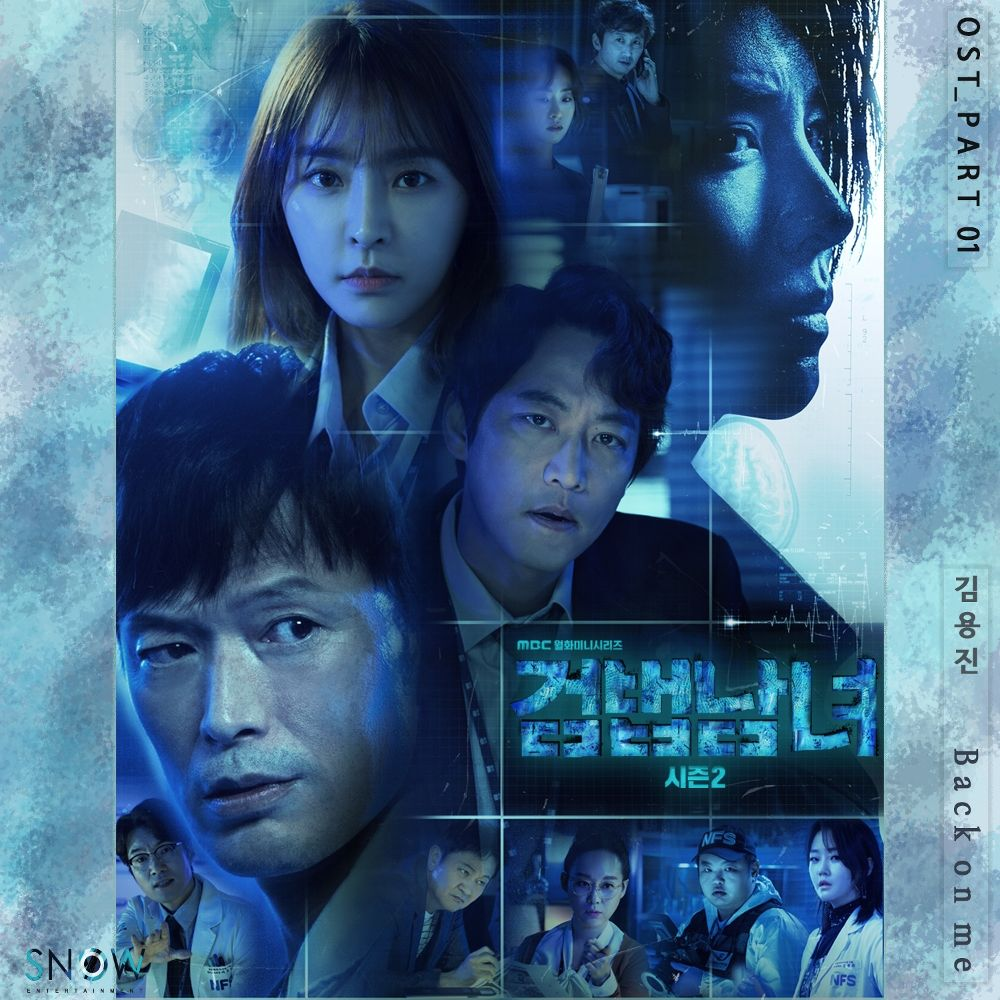 Kim Yong Jin – Partners for Justice 2 OST Part 1