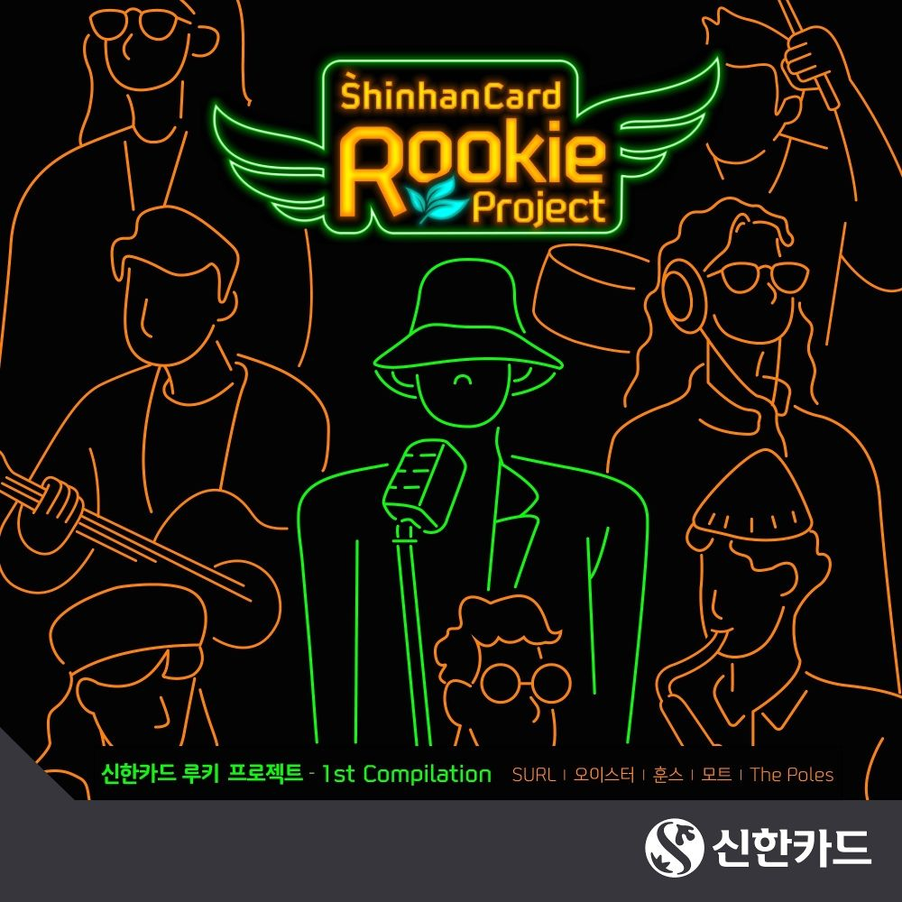 Various Artists – Shinhan Card Rookie Project-1st Compilation