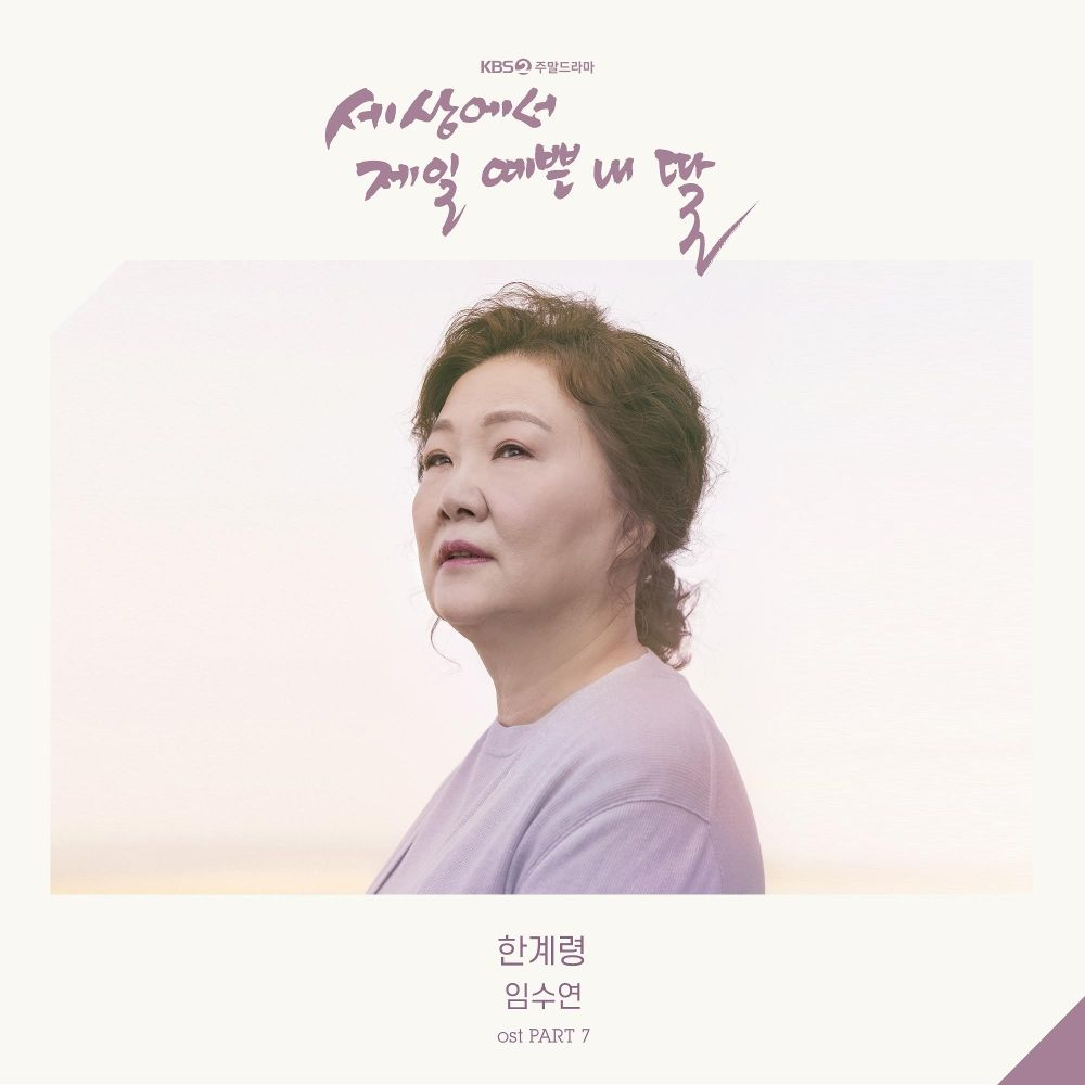 LIM SOO YEON – Mother of Mine OST – Part.7
