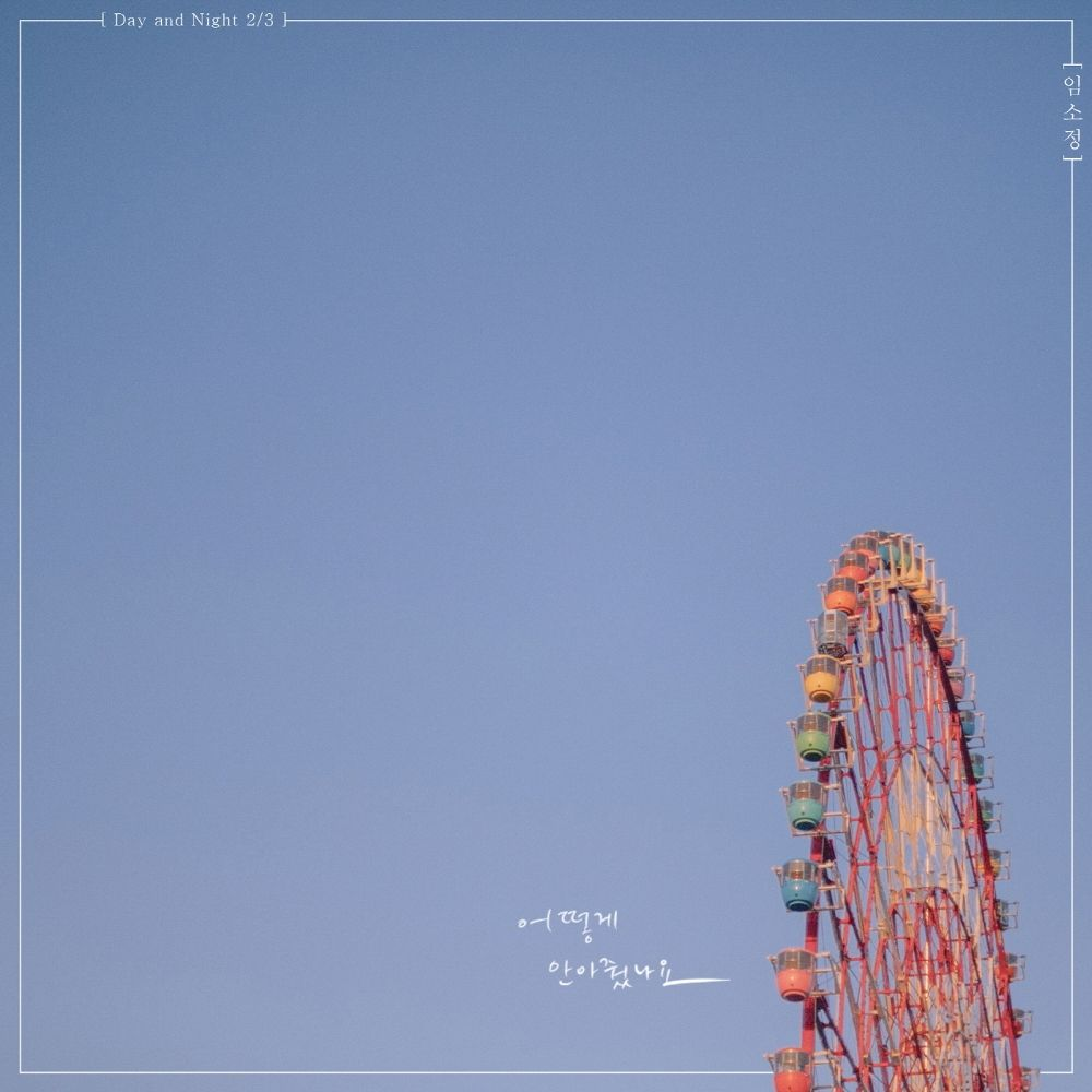 Lim So Jeong – Day and Night 1/3 (:새벽길) – Single