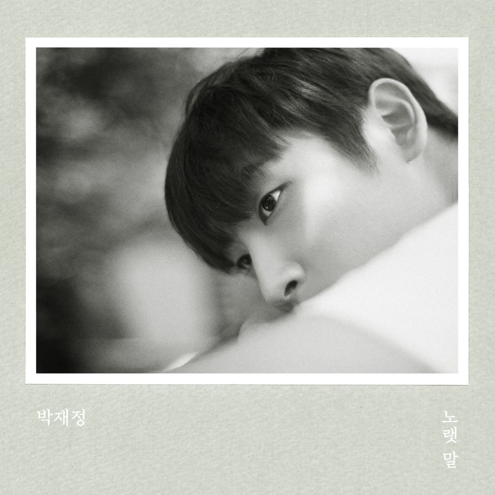 Parc Jae Jung – A Song For You – EP (ITUNES MATCH AAC M4A)