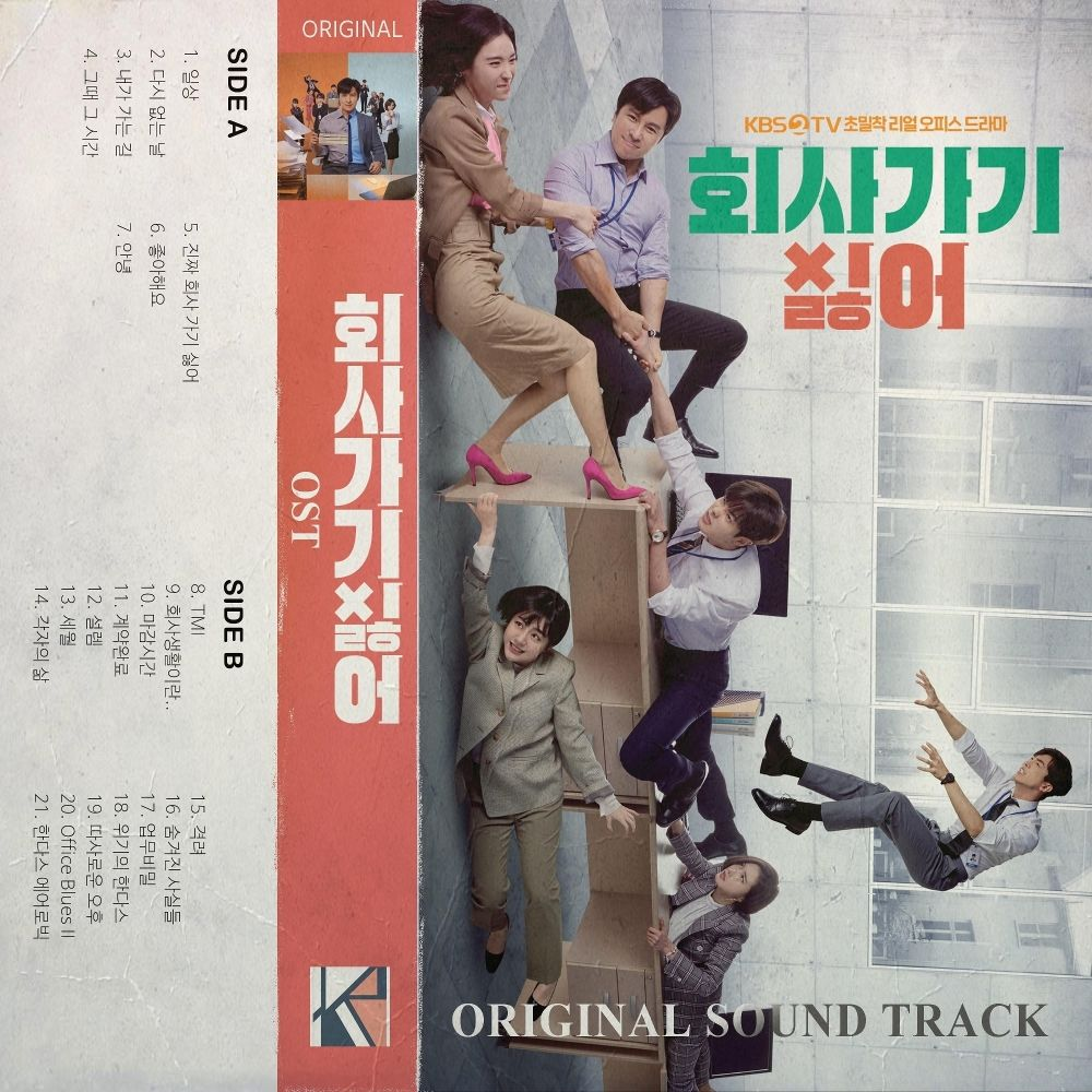 Various Artists – I Don't Wanna Work – OST