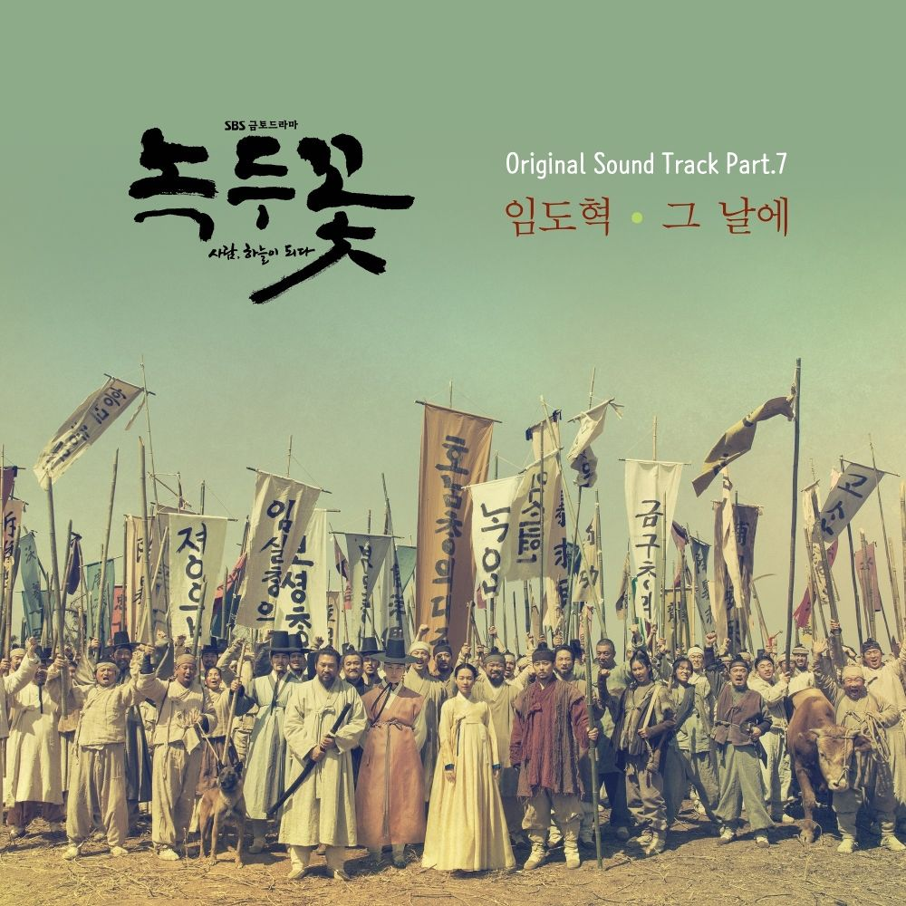 Lim Dohyuk – The Nokdu Flower OST Part.7