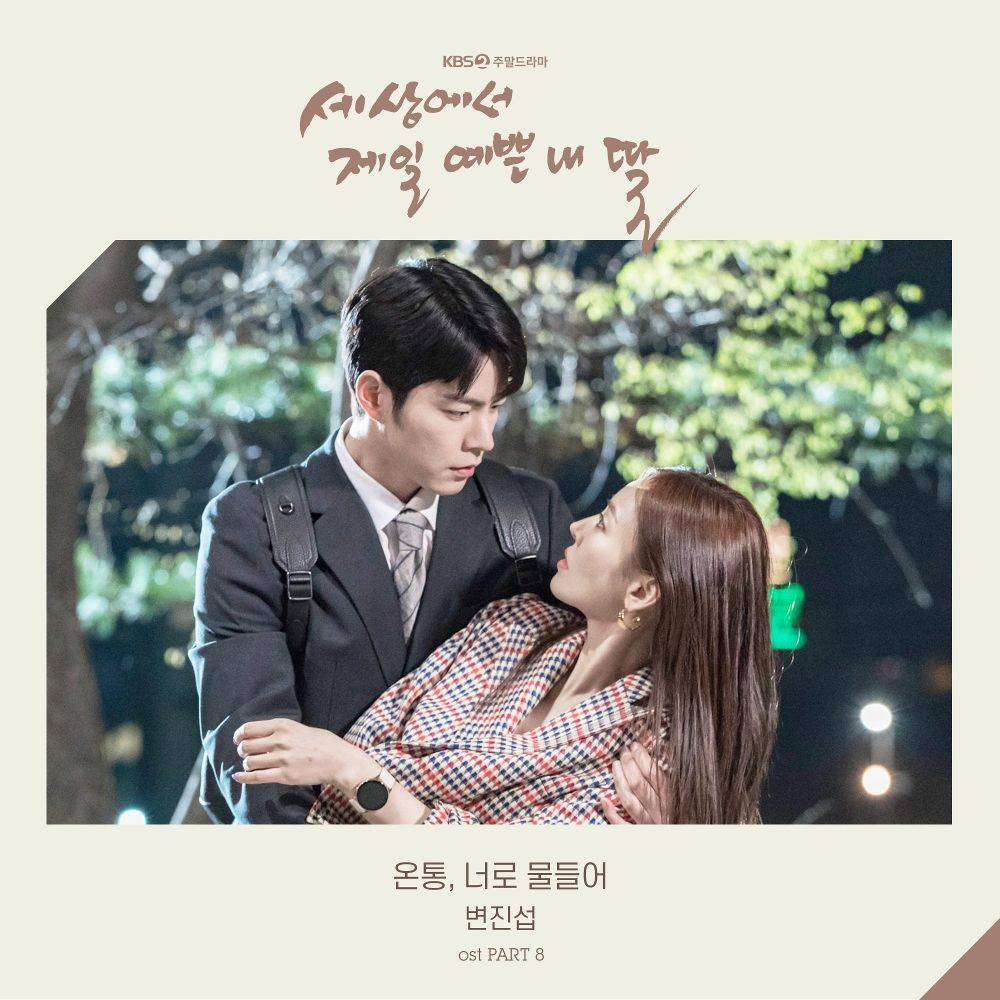 Byun Jinsub – Mother of Mine OST OST – Part.8