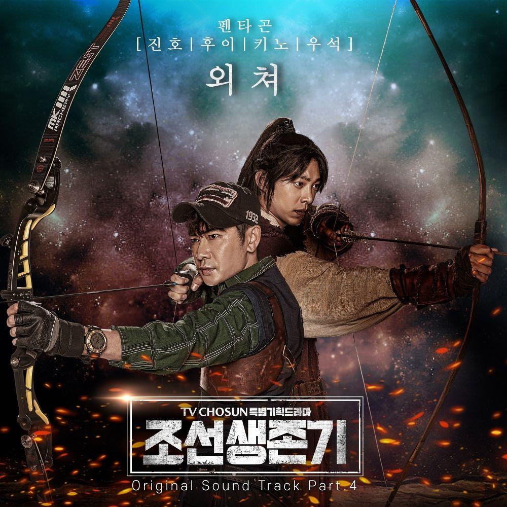 JINHO (PENTAGON), HUI (PENTAGON), KINO, WOOSEOK (PENTAGON) – Joseon Survival OST Part.4