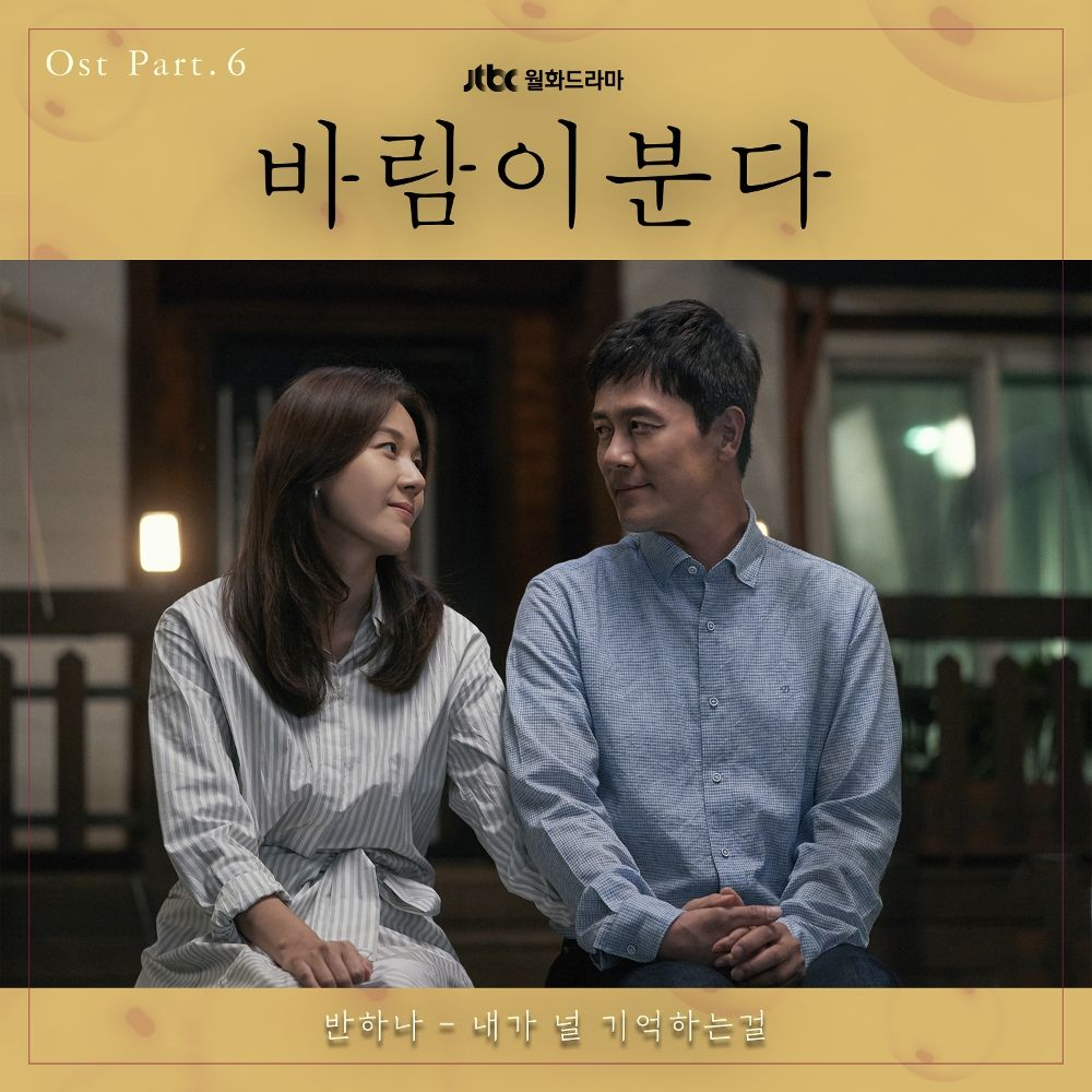 BANHANA – The Wind Blows OST Part 6