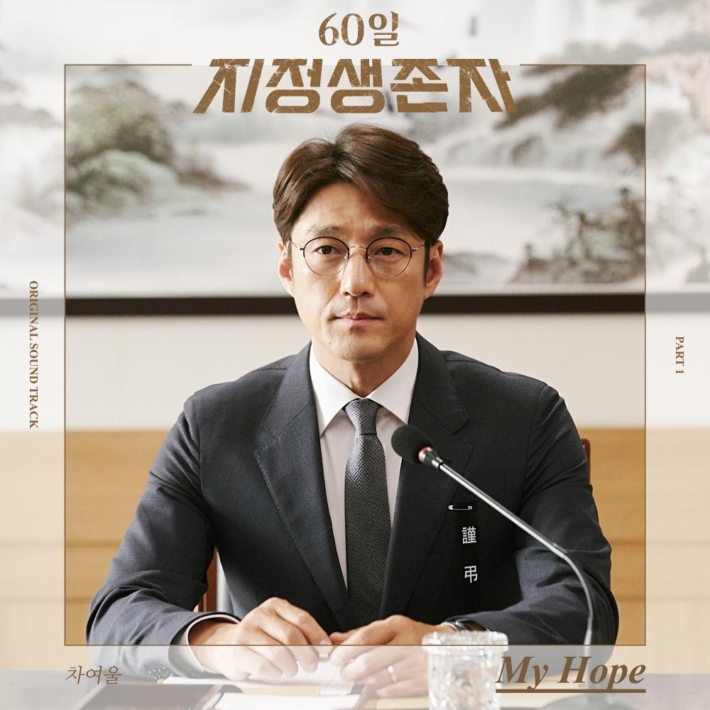 Cha Yeo Wool – Designated Survivor: 60 Days OST Part 1