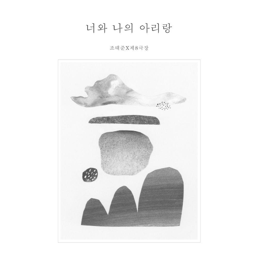 Jo Taejun, Theatre8 – 너와 나의 아리랑 – Single