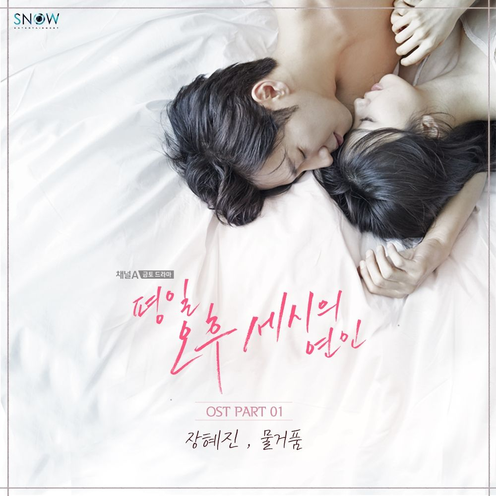 Jang Hye Jin – Love Affairs in the Afternoon OST Part.1