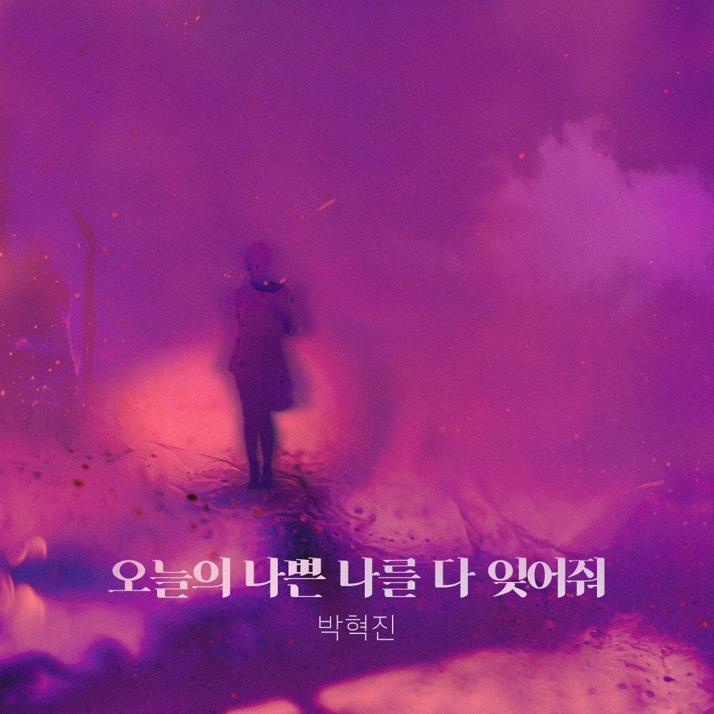 Pak Hyuk Jin –  Perfume OST Part.12