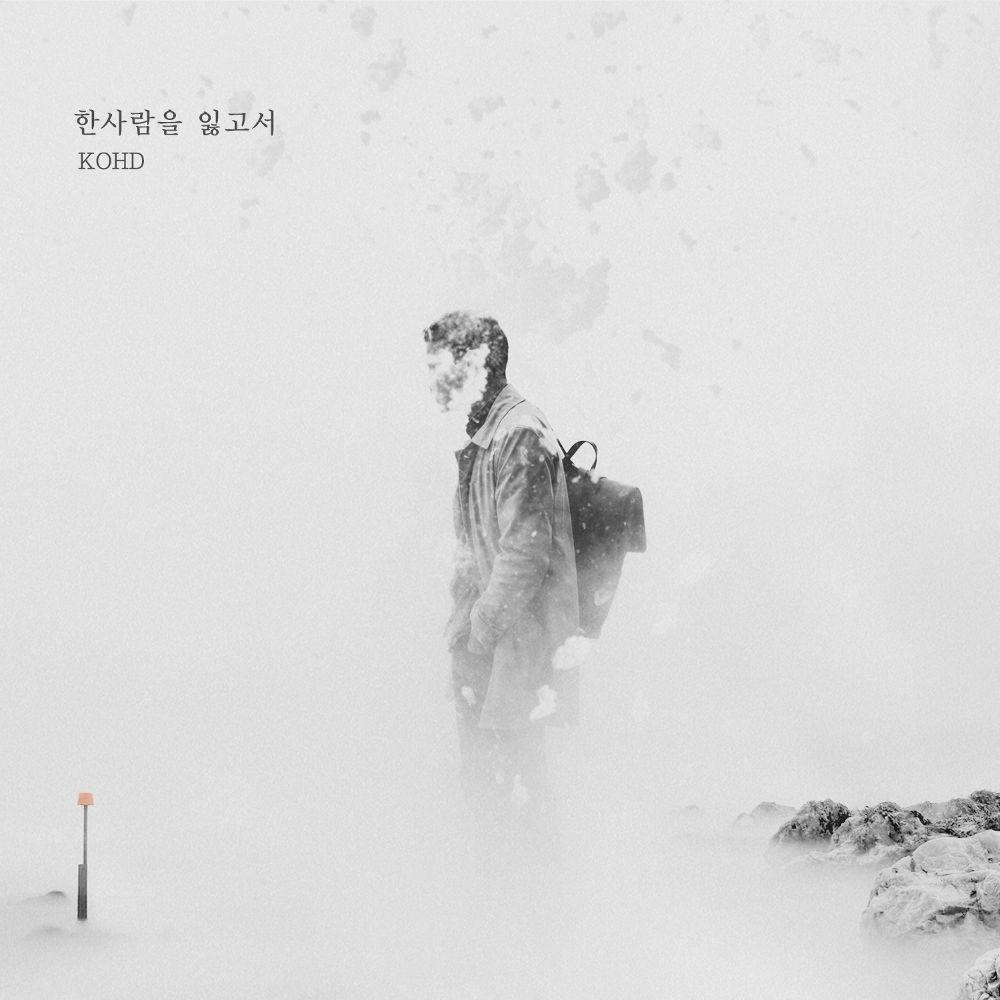 KOHD – Home for Summer OSTPart.18