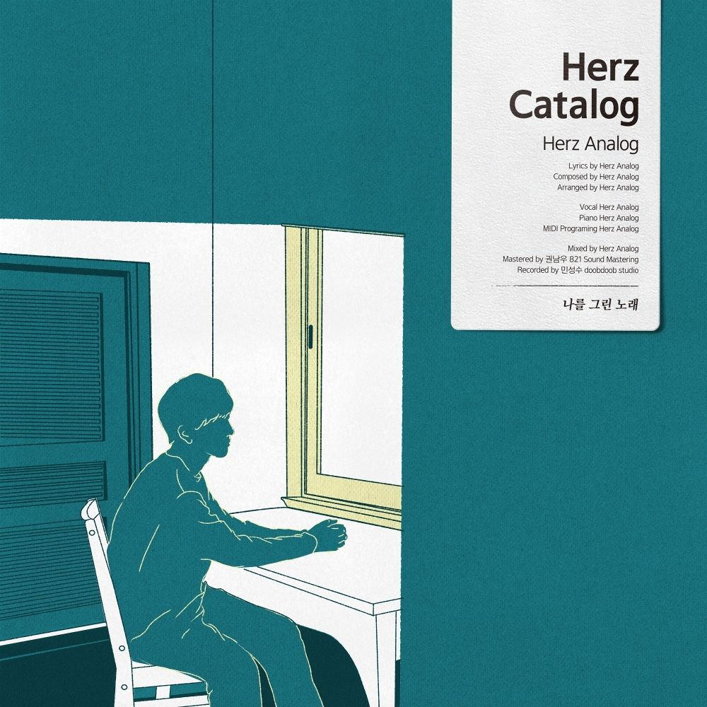 Herz Analog – Herz Catalog – 나를 그린 노래 – Single