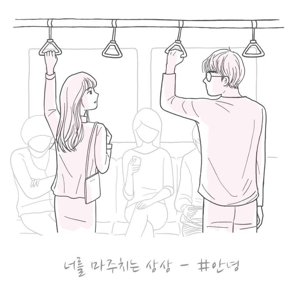 Annyeong – 너를 마주치는 상상 – Single