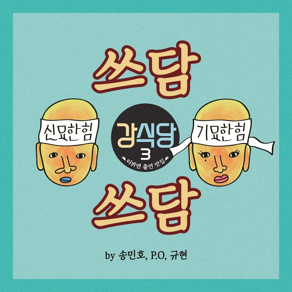 MINO, P.O (BLOCK B), KYUHYUN – Kang's Kitchen3 – Single