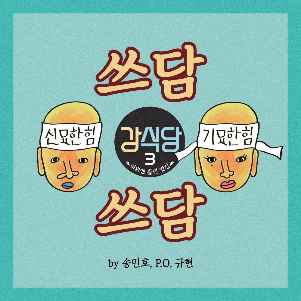 MINO, P.O (BLOCK B), KYUHYUN – Kang's Kitchen3 – Single