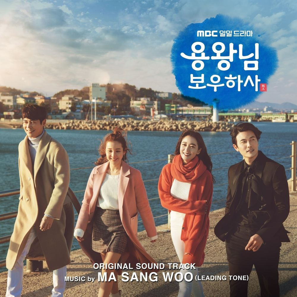 Various Artists – Blessing of the Sea OST