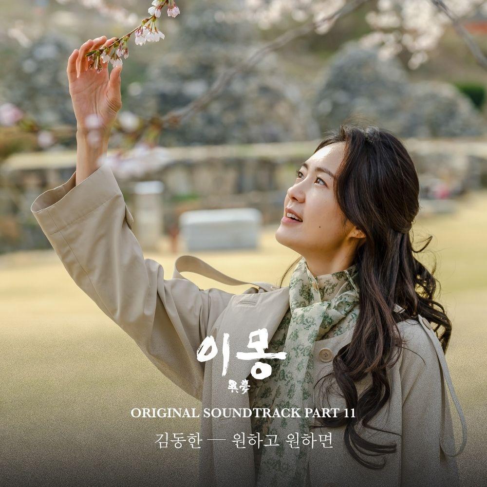 KIM DONG HAN, Nam Gyu Ri – Different Dreams OST Part.11