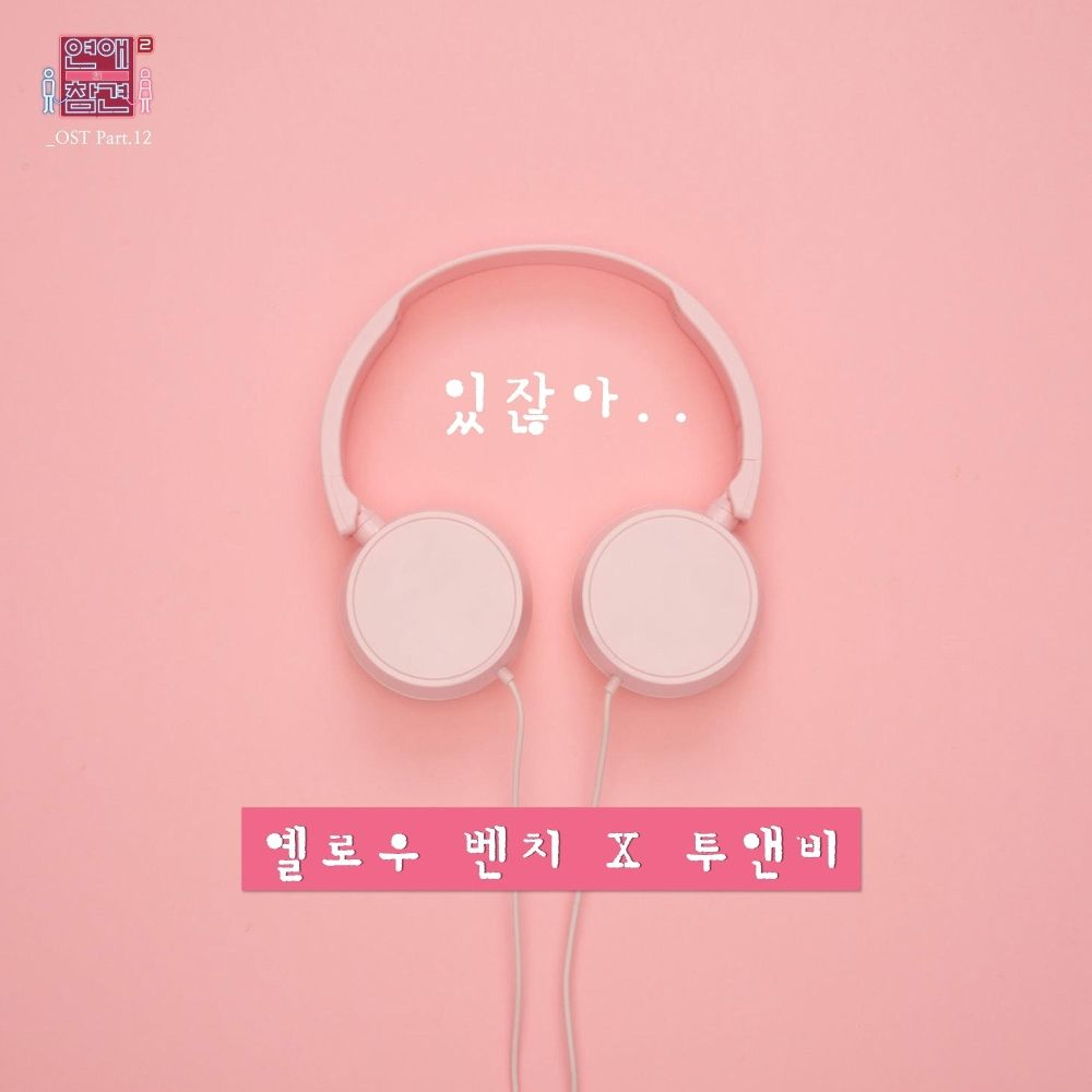 Yellow Bench, 2NB – Love Interference Season2 OST – Part.12