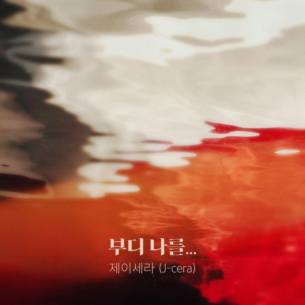 J-Cera – Perfume OST Part.13