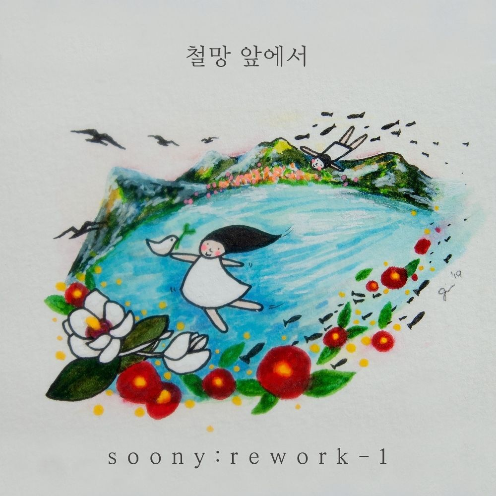 Jang Phil Soon – soony rework – 1  – Single