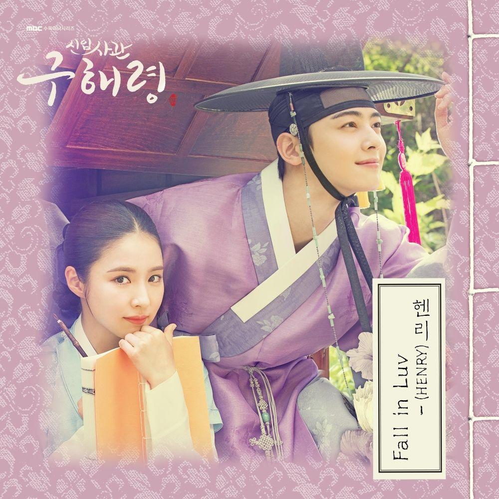HENRY – Rookie Historian Goo Hae-ryung OST – Part.1